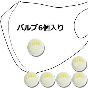送料無料★N95 DS2 マスク用吸気弁 6個入り ホワイト 通気 フィルター バルブ 通気口 弁 苦しさ軽減 メガネ 曇り防止 スポーツにも最適