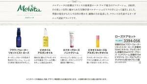 ☆ ★ ☆ Новая Melvita Rose Care Set ☆ ★ ☆