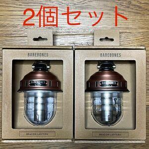値下げ【2個セット】BAREBONES LIVING ベアボーンズ リビング ビーコンライト LED 2.0 ビーコンランタン