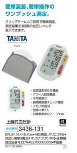 ☆★☆新品 TANITA タニタ 上腕式血圧計 ☆★☆