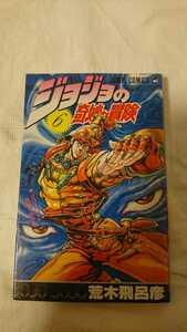 ジョジョの奇妙な冒険 6巻 初版 荒木飛呂彦