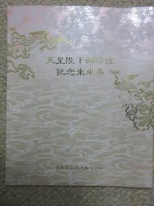 京阪電車記念乗車券 天皇陛下御即位記念乗車券 平成