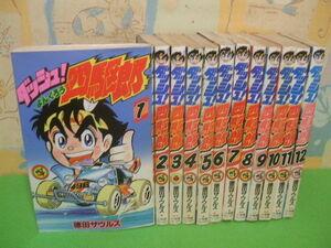 ☆☆ダッシュ!四駆郎☆☆①~⑫巻 徳田ザウルス てんとう虫コミックス 小学館