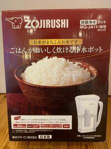 象印 炊飯浄水ポット定価8800円