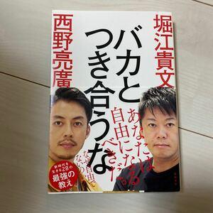 バカとつき合うな/堀江貴文/西野亮廣