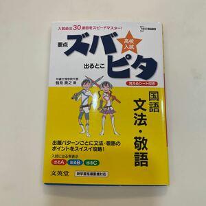 高校入試 要点ズバピタ 国語文法・敬語