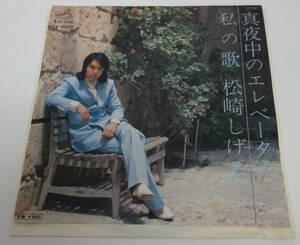 中古 レコード5枚セット 松崎しげる、愛と死と サントラ盤、チェリッシュ、コンチネンタル・タンゴ・ゴールデン・アルバムなど