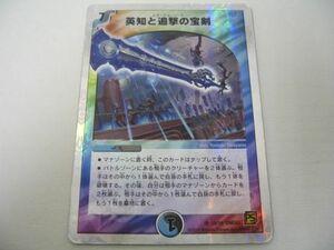 ゲーム トレーディングカード デュエルマスターズ 英知と追撃の宝剣 スーパーレア 10/19 DMC63