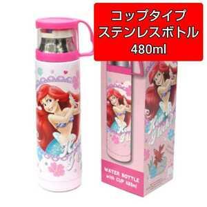 【Disney/アリエル】コップ付きステンレスボトル 480ml 子供用 ディズニー/水筒