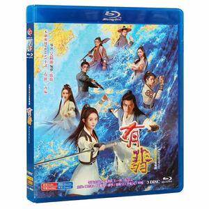 ★中国ドラマ『有翡』Blu-ray ブルーレイ王一博 ワン・イーボー 趙麗穎 チャオ・リーイン Legend Of Fei 全話 中国盤