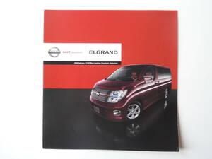 【カタログのみ】 エルグランド レッドレザープレミアムセレクション 350ハイウェイスター特別仕様車 2代目 E51型 後期 2008年 日産