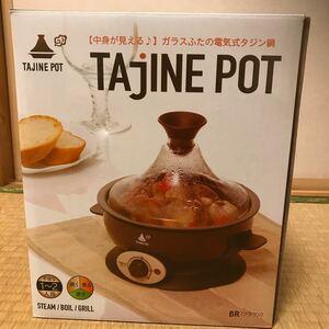 新生活に便利な一台三役 電気式マルチポット ブラウン 電気鍋