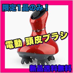 電動 頭皮ブラシ 震動版 レッド 男女兼用 スマート 防水 乾湿両用 マッサージ