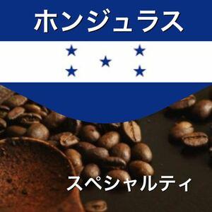 自家焙煎コーヒー ホンジュラス 200g