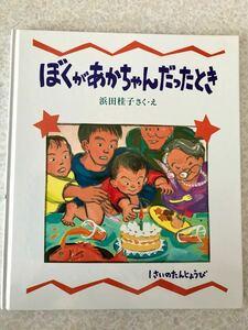 絵本 ぼくがあかちゃんだったとき 浜田桂子
