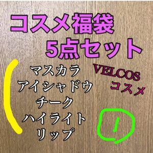 【5点】VELCOSコスメ福袋 大量 激安 まとめて マスカラ アイシャドウ チーク ハイライト リップ メイク
