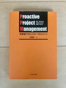 先制型プロジェクトマネジメント なぜ、あなたのプロジェクトは失敗するのか/長尾清一