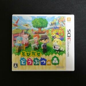 とびだせ どうぶつの森 Nintendo 3DSソフト