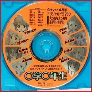 G-type綴込付録【2003年4月号Side 4】オリジナル ドラマCD【えっちなえっちな高学年/低学年○学○年生】ディスクのみ【匿名配送】送料込