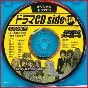 G-type綴込付録【2004年6月号CD Side】オリジナル ドラマCD【○学○年生&とらぶる☆ティーチャー's】ディスクのみ【匿名配送】送料込