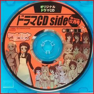 G-type綴込付録【2004年12月号CD Side】オリジナル ドラマCD【シャルロット&○学○年生 起立!】ディスクのみ【匿名配送】送料込