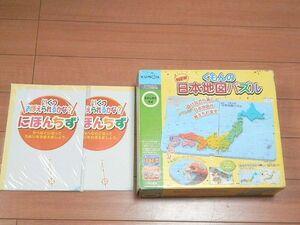 KUMON くもんの日本地図パズル 知育玩具 日本地図パズル