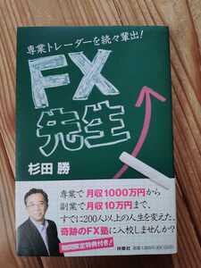 杉田勝 FX先生 : 専業トレーダーを続々輩出!