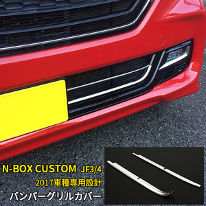 NBOX CUSTOM JF3/JF4 2017年 フロント バンパーグリルカバー ガーニッシュ ステンレス製 鏡面仕上げ メッキモール カスタム パーツ 2P 3428