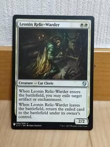 ★☆MTG【英】レオニンの遺物囲い/Leonin Relic-Warder[白U]【MB1】★☆ 全ての商品同梱可能