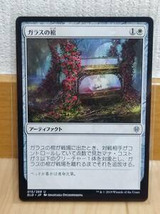 ★☆MTG 【日】ガラスの棺/Glass Casket[白U]【ELD】★☆ 全ての商品同梱可能