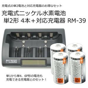 容量3500mAh 500回充電 充電式ニッケル水素電池 単2形4本+充電器 RM-39 セット
