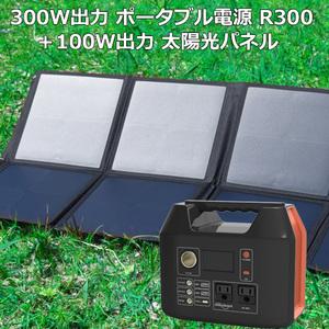 【ソーラーパネル+ポータブル電源】ポータブル電源 大容量 80000mAh R300 +ソーラーパネル 100W