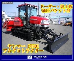 ★★ヤンマー:YANMAR:CT801:トラクター:フルクローラー:80馬力:ドーザー:排土板:アトム農機20F-2P:油圧ダンプ:水平:CT801:HIKOUSEN