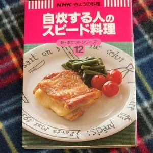 料理本★レシピ本★中古★