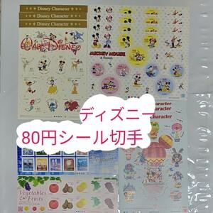 未使用 切手  額面9600円分 記念切手 80円切手 シート シール切手 シール キャラクター かわいい ディズニー