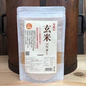 究極の玄米パウダー 300g 滋賀県産無農薬玄米使用 美粒子タイプ 玄米 玄米粉 無糖 無添加 ビタミン 無着色 無香料 UP HADOO