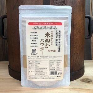きな粉のような米ぬかパウダー 500g 滋賀県産無農薬近江米ぬか使用 米ぬか 無添加 食物繊維 ビタミン B ビタミンE ミネラル UP HADOO