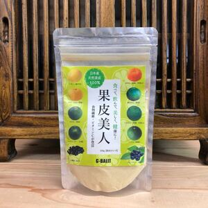 果皮パウダー果皮美人 100g 日本産天然100%果皮10種類配合 レモン ゆず すだち シークワーサー みかん 青みかん じゃばら ヘベス UP HADOO