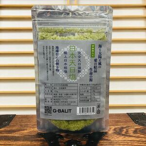 完全日本天日塩 京抹茶入り 125g 極上粗塩 粗塩 塩 UP HADOO 日本産 日本緑茶