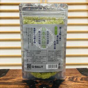 完全日本天日塩 京抹茶入り 375g(125g×3) 極上粗塩 粗塩 塩 ソルト UP HADOO 抹茶 日本緑茶