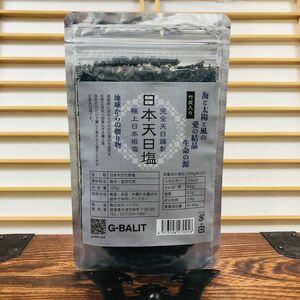 完全日本天日塩 竹炭入り 375g(125g×3) 極上粗塩 粗塩 塩 ソルト UP HADOO 日本産孟宗竹炭 竹炭