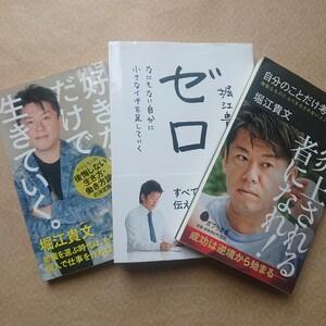 自分のことだけ考える他、堀江貴文さんの書籍3冊まとめて