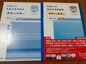 新品送込 改訂版 共通テスト 国語対策問題集 標準から実践へ 現代文編 古文 漢文 現代文 国語 桐原書店