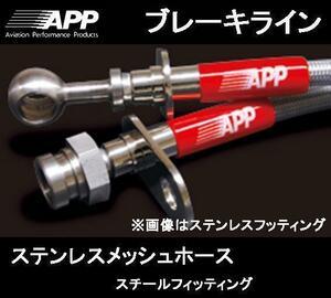 APP ブレーキライン カプチーノ E-EA11R・E-EA21R スチールフィッテング SB111-ST