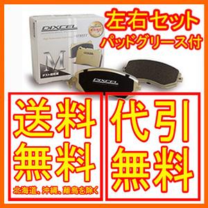 DIXCEL Mタイプ リア アコードワゴン SiR CH9 97/9~2002/11 335112