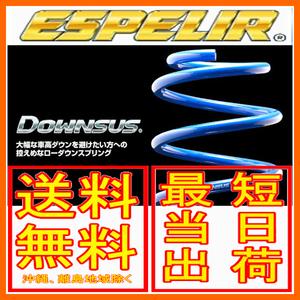 エスペリア ダウンサス 前後セット ムーヴ 4WD NA/カスタムL/カスタムX/カスタムS ※車検非対応。 L185S 06/10~2010/11 ESD-3266