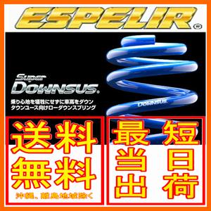 エスペリア スーパーダウンサス 前後セット アコード 2WD 2.0L 後期/20TL (スマートスタイルパッケージ装着車) CU1 11/2~ ESH-930