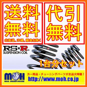 RS-R ダウンサス 1台分 前後セット ステップワゴン スパーダ4WD NA (グレード:S) RF6 K20A 03/6-05/04 H636W