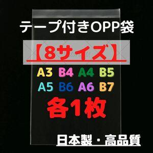 テープ付きOPP袋(透明封筒) 8サイズ<A3・B4・A4・B5・A5・B6・A6・B7>各1枚 ■#monoOPP袋8サイズ #monoOPP袋 お試しサンプル