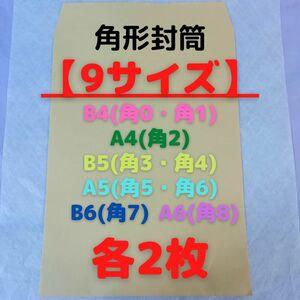 【セール】角形封筒9サイズ 各2枚 ■B4(角0・角1) A4(角2) B5(角3・角4) A5(角5・角6) B6(角7) A6(角8) 紙厚:85g/m2 #mono封筒9サイズ